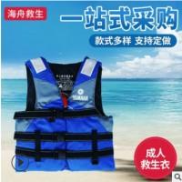 新款海钓成人救生衣 雅马哈船用救生衣带口哨漂流救生服