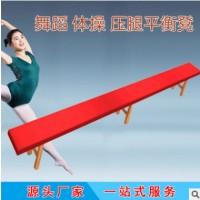两米体操凳舞蹈凳实木压腿凳子拉伸平衡凳耗腿练功凳正品厂家直销