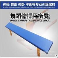 舞蹈凳 体操凳 压腿凳 平衡凳实木练功凳拉筋长板凳子厂家直销