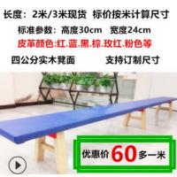 舞蹈凳子练功凳椅子儿童专业训练体操凳长板凳平衡凳耗腿凳压腿凳
