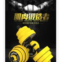 量大价格可议厂家直销可调节环保哑铃 健身 家用哑铃10-40KG