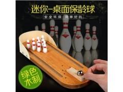 玩具迷你保龄球桌面游戏亲子互动儿童桌游木制弹指地滚球桌上