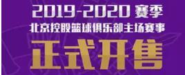 【北京】2019-2020中国男子篮球职业联赛(CBA)北京紫禁勇士队主场赛事