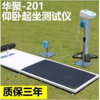 华聚HJ-201型电子仰卧起坐测试仪中考仰卧起坐测试仪语音报读