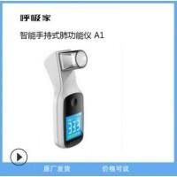 呼吸家A1 无线数据传输 手持便携式肺功能检测仪电子肺活量计