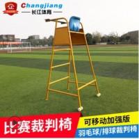 比赛裁判椅可移动式排球训练羽毛球网球场裁判台加厚优质钢管定制