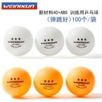 威尼逊 训练用乒乓球ABS新材料40+无缝 耐打散装黄白色批发乒乓球