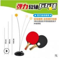 弹力软轴乒乓球训练器 儿童单人乒乓球训练器 乒乓球训练器