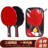 博力王子乒乓球拍横拍体育用品 初学训练乒乓板套装