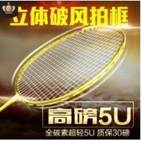 破风框5u超轻N80N90三代羽毛球拍正品全碳素纤维训练拍