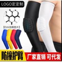 批发运动护臂蜂窝防撞加压护手肘套篮球网球羽毛球护具