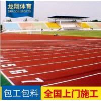 全塑型塑胶跑道聚氨酯塑胶跑道 学校田径运动场跑道 环保型跑道