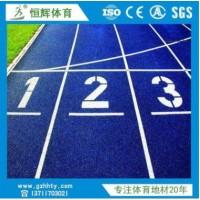 环保塑胶跑道材料 混合型塑胶跑道材料 塑胶跑道施工材料