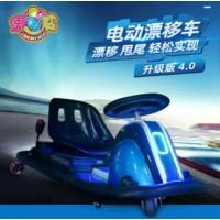 史可威广场户外游乐娱乐设备儿童电动漂移车成人卡丁车电瓶车厂家