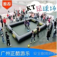 充气KT足球场气模移动足球场水上运动玩具游乐园设备充气赛道围栏