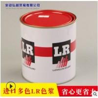 英国进口LR色浆色膏树脂发光字色浆防晒不褪色耐高温环保油性色浆
