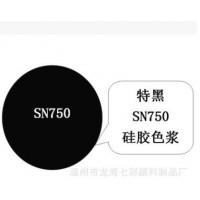 硅胶色膏(色浆) 特黑Black SN750