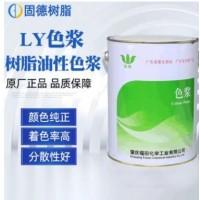 油性色浆 不饱和树脂通用白色玻璃钢pe色浆色膏