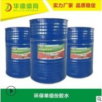环保单组份胶水 透气型、复合型跑道胶水 塑胶跑道底胶