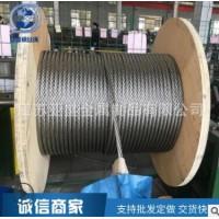 6mm钢丝绳 4mm钢丝绳 镀锌钢丝绳7*7钢丝绳不锈钢钢丝绳304