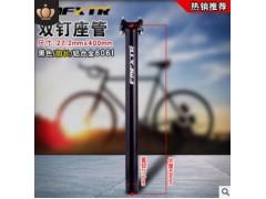 越野山地自行车27.2/30.9/31.6*400mm加长鞍坐座管座杆铝双钉直管