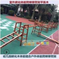 幼儿园碳化木体能组合户外松木原木体能爬梯攀爬架平衡木滑梯