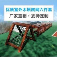 防腐木制碳化A型爬网儿童攀爬架组合