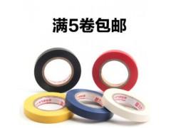 网球羽毛球手胶专用粘性封口胶条 电工绝缘电气粘胶带 1卷30米长