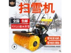 清雪扫雪机小型手扶式除雪抛雪机 家用物业市政铲雪扫雪车
