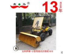 扫雪车,沙滩车扫雪车,小型驾驶式除雪车,市政除雪车