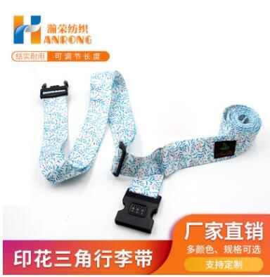 定制涤纶热转印行李箱绑带 十字旅行箱弹力加厚安全固定捆绑带
