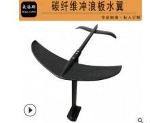 风筝冲浪板碳纤维水翼冲浪板水翼安全水上冲浪运动装备