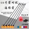 批发真人CS攻防箭游戏EVA海绵箭混箭杆专用cs海绵箭头