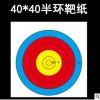 80半环靶纸射箭练习靶纸加厚120克铜版纸