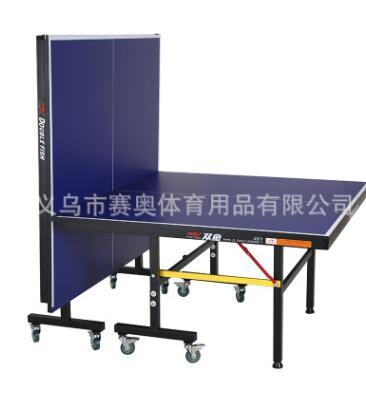 正品双鱼乒乓球桌221乒乓球台标准家用移动折叠室内比赛球桌