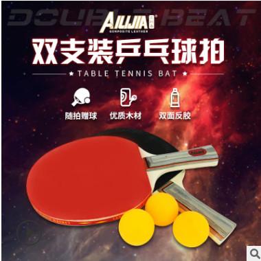 艾利嘉厂家现货乒乓球拍两只装初学者娱乐专用乒乓球拍5层实木拍