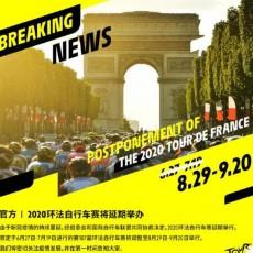 2020环法自行车赛确定延期 将于八月底开赛
