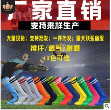成人足球袜长筒加厚毛巾袜儿童足球袜子防滑过膝运动球袜厂家订制