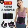 暴汗护腰弹力收腹运动跑步健身腰带修复塑形透气排汗运动护具