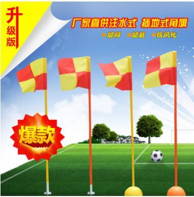 足球注水角旗 标志杆 标志旗 障碍物 训练障碍杆 警示杆