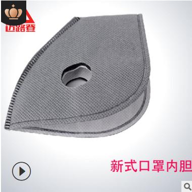 户外自行车骑行面罩熔喷布内胆 可拆漏棉活性碳滤芯 活性炭面罩