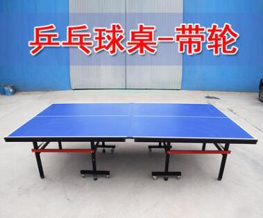 家用可折叠式标准室内乒乓球桌案子带轮可移动式比赛专用乒乓球台
