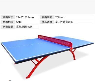 金坤乒乓球台 室外用SMC材质球台 学校 广场