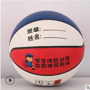厂家直销定制批发学生五号篮球4号5号幼儿园儿童花式篮球四号篮球