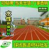 厂家学校田径运动场13mm全塑型塑胶跑道施工 全塑型塑胶跑道施工