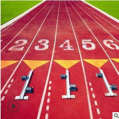 新国标塑胶跑道学校操场13mm透气型跑道预制型跑道EPDM场地材料