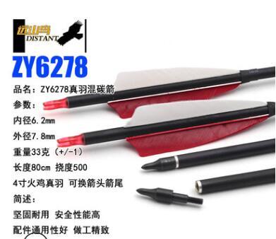 真羽箭碳箭4寸羽混碳箭可换头箭反曲传统弓箭馆配套射箭场箭