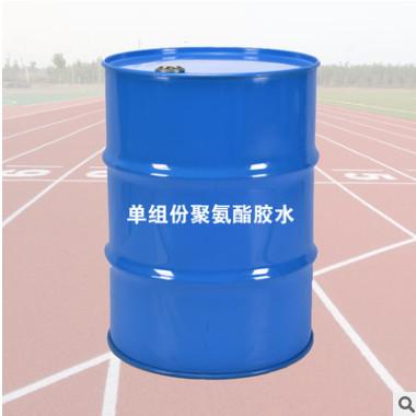 单组份聚氨酯胶水 塑胶跑道木材专用材料 厂家直销供应