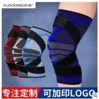 骑行运动耐磨透气护膝针织护膝运动护具户外运动加压护膝