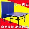 乒乓球桌家用带轮可移动折叠式乒乓球台标准室内乒乓球案子训练用